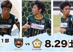 関西サッカーリーグホーム開幕戦!!