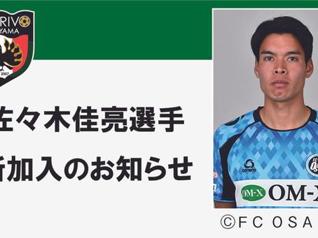 佐々木佳亮選手 新加入のお知らせ