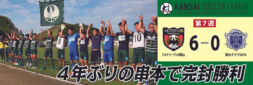 KSL⑦関大2010.jpg