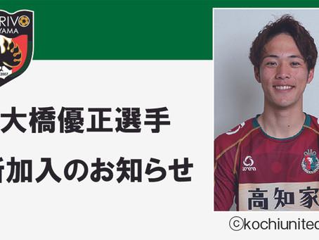 大橋優正選手 新加入のお知らせ