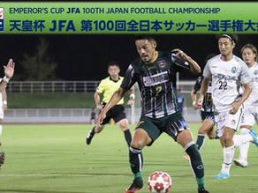 【天皇杯2回戦 vsMIOびわこ滋賀 大北啓介選手のゴール!】