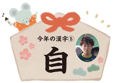 🎍今年の漢字2020~⑤村上拓人🎍