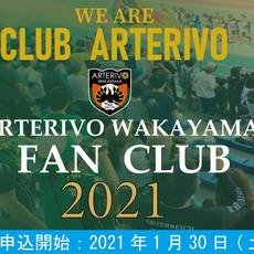 【本日スタート!新ファンクラブ CLUB ARTERIVO!】