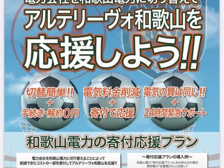 【和歌山電力に切り替えてアルテリーヴォ和歌山を応援しよう!】