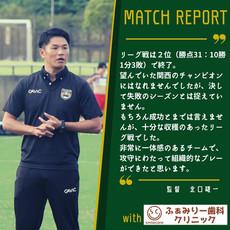 【2021ふぁみりー歯科クリニックpresents マッチレポート!】#19