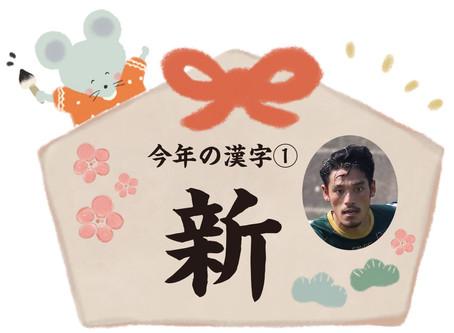 🎍今年の漢字2020〜①大北啓介🎍