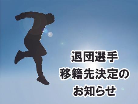 大野敬介選手 移籍先決定のお知らせ