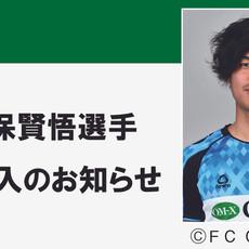 久保賢悟選手 新加入のお知らせ