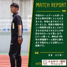【2021ふぁみりー歯科クリニックpresents マッチレポート!】#6