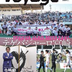 サッカー雑誌「Voyage」掲載!