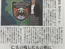 【朝日新聞に記事が掲載されました!】