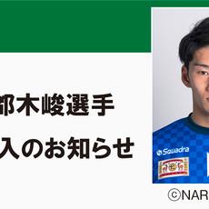 宇都木峻選手 新加入のお知らせ