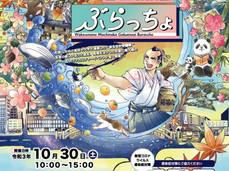 【イベント出演】10/30(土)「和歌×mono まちなか学園祭 ぶらっちょ」