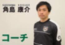 角島コーチ.png