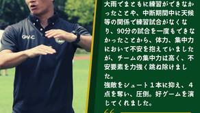 【2021ふぁみりー歯科クリニックpresents マッチレポート!】#15