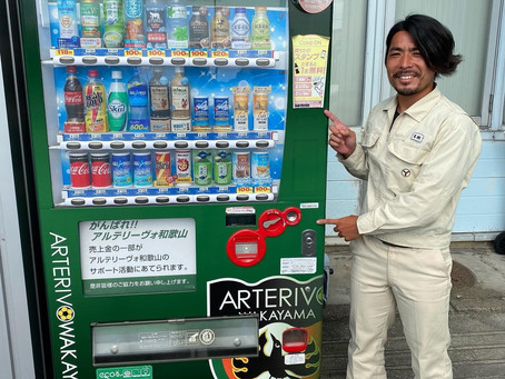 【アルテリーヴォ応援 自動販売機!】