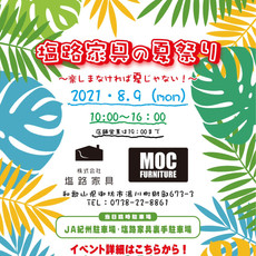 【イベント出演】8/9(月)「塩路家具の夏祭り」