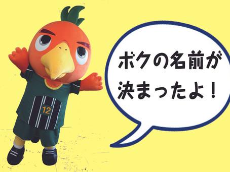 マスコットキャラクター名決定!