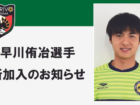 早川侑冶選手 新加入のお知らせ
