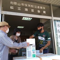 【ボランティア活動報告】