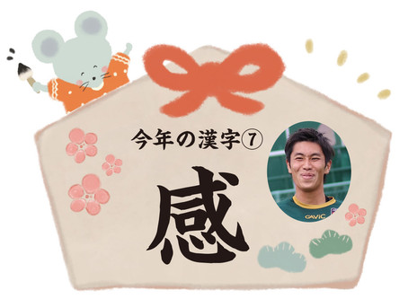 🎍今年の漢字2020~⑦堀野翔🎍