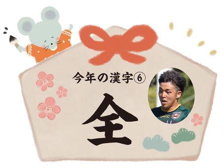 🎍今年の漢字2020~⑥安川常聖🎍