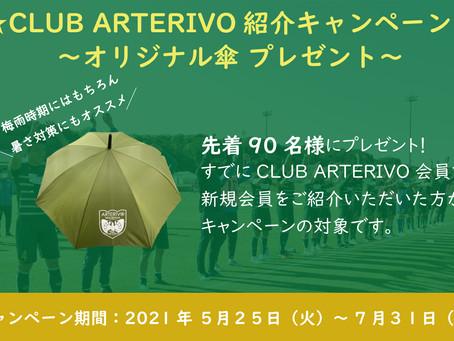 ★CLUB ARTERIVO紹介キャンペーン!★~オリジナル傘プレゼント~