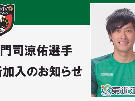 門司涼佑選手 新加入のお知らせ