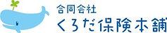 【JPEG】 くろだ保険本舗.jpeg