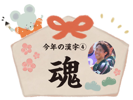 🎍今年の漢字2020~④松尾瑛太🎍