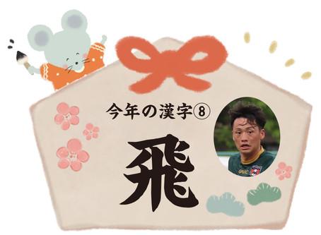 🎍今年の漢字2020~⑧林祥太🎍