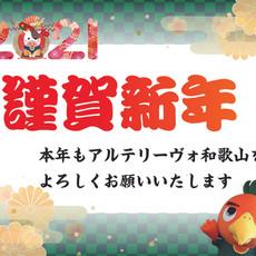 新年のごあいさつ〜理事長 板倉登志子