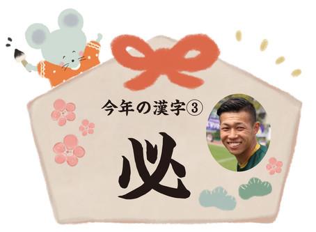 🎍今年の漢字2020〜③石垣徳之🎍