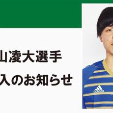 青山凌大選手 新加入のお知らせ