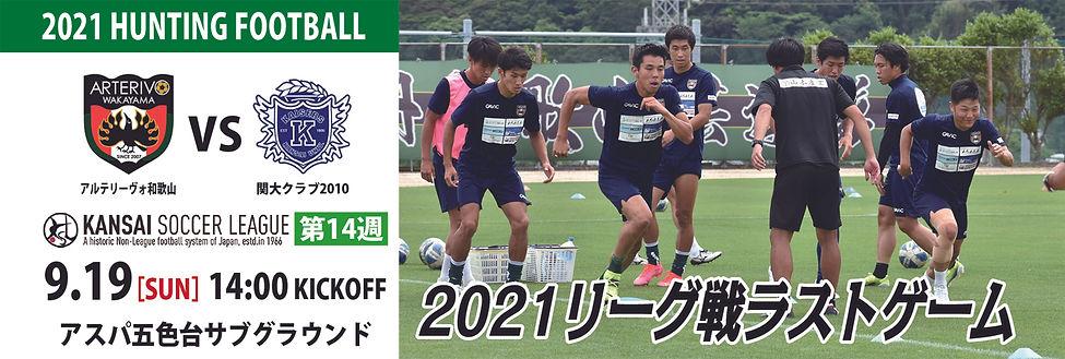 後期関大2010告知.jpg