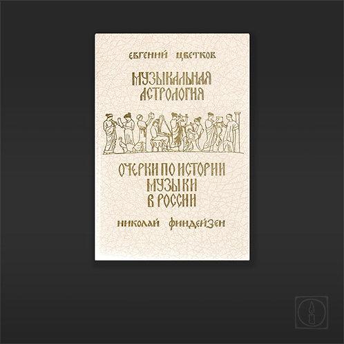 """""""Musical Astrology"""" by Dr. Eugene Tsvetkov (rus. lng.)"""