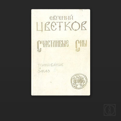 "Dream Book ""Happy Dreams"" (rus. lng.)"