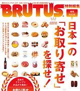BRUTUS日本一の「お取り寄せ」を探せ!
