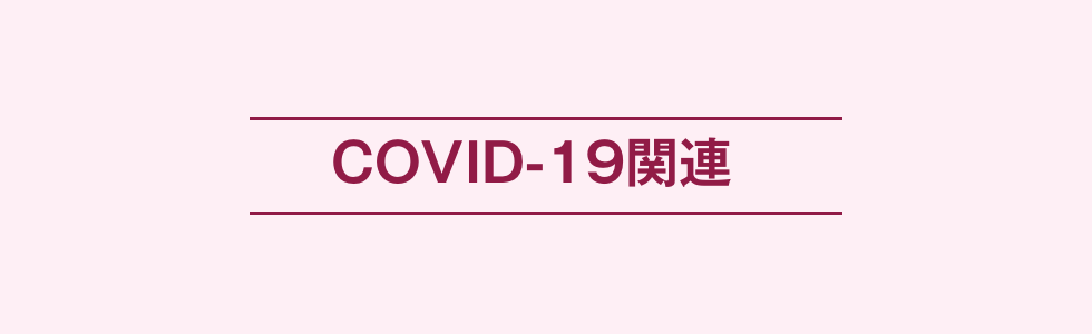 COVID19関連