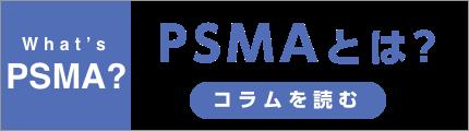 コラム PSMAとは?