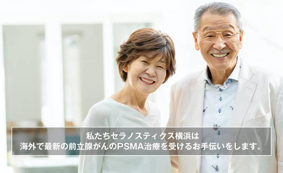 私たちセラノスティクス横浜は海外で最新の前立腺がんのPSMA治療を受けるお手伝いをします