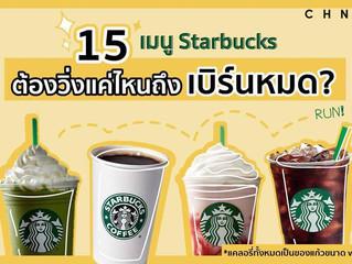 15เมนู Starbucks ต้องวิ่งแค่ไหนถึงจะเบิร์นหมด มาดูกัน