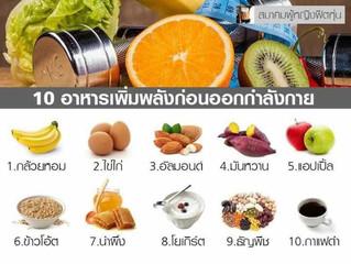 อาหาร 10 ประเภทที่ควรรู้ถ้าอยากลดน้ำหนัก