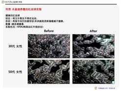 韓國化妝品公司HAYON公司及產品介紹.pdf_page_25