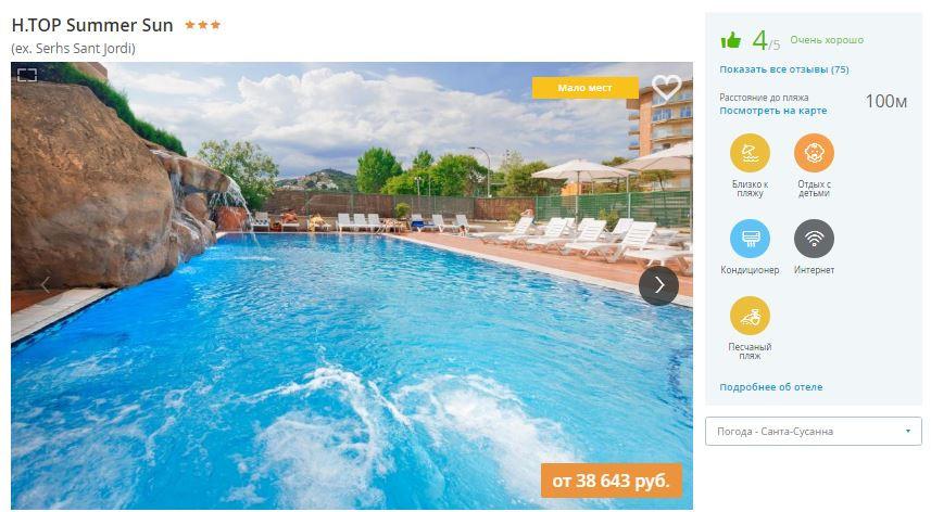 Дешевые туры в Испанию в октябре