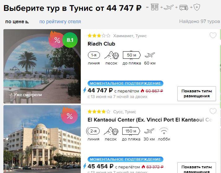 Дешевые туры в Тунис