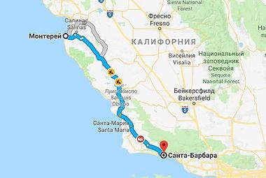 Путешествия по Америке. Дорога из Монтерей в Санта-Барбара
