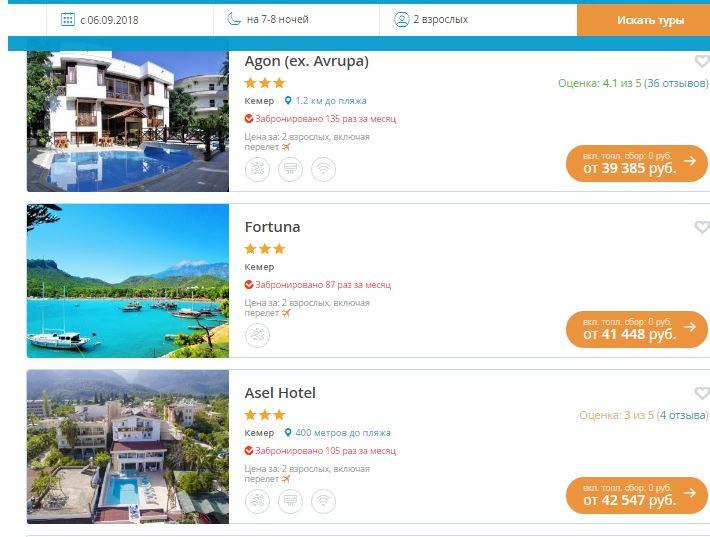 Дешевые туры в Турцию сентябрь