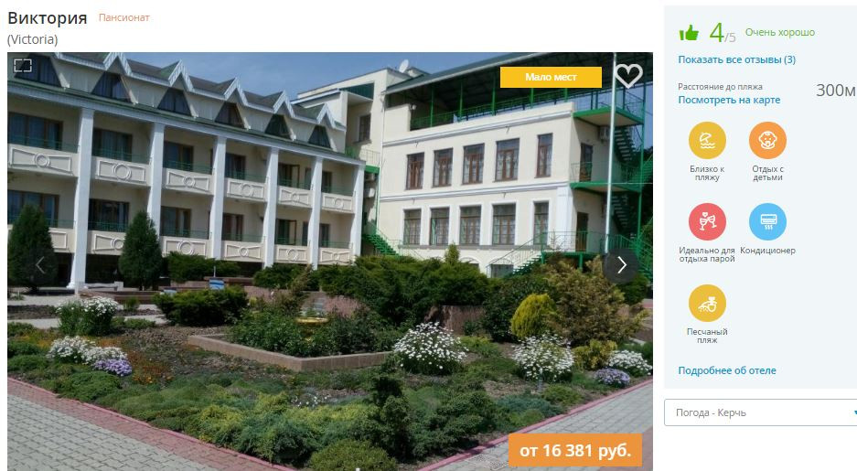 Дешевые туры в Крым