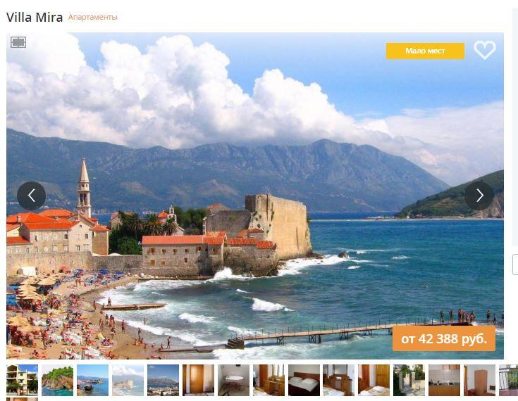 Дешевые туры в Черногорию в сентябре